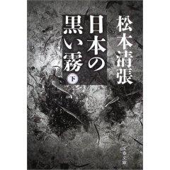 Japan_Black.jpg